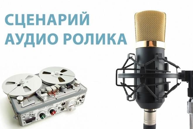 Сценарий аудио ролика 1 - kwork.ru