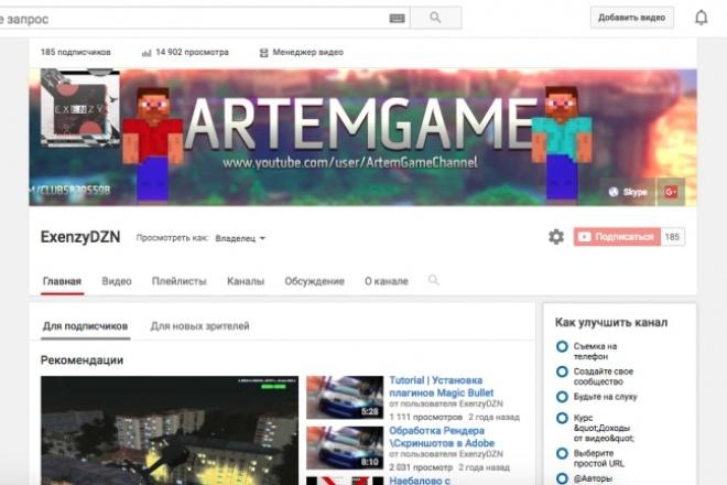 сделаю оформление для вашего YouTube, Twitter или Twitch канала 3 - kwork.ru