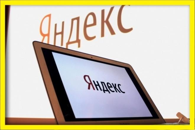 Настрою Яндекс.Директ (до 100 ключевых фраз) 1 - kwork.ru