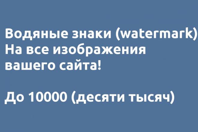 Проставлю водяные знаки (watermark) на 10000 ваших изображений 1 - kwork.ru