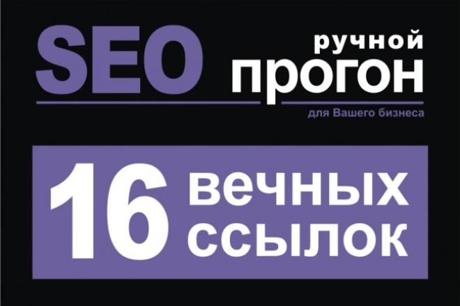16 ссылок, которые увеличат ТИЦ 1 - kwork.ru
