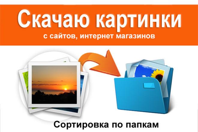 Скачаю картинки с сайтов, изображения товаров с интернет-магазинов 1 - kwork.ru