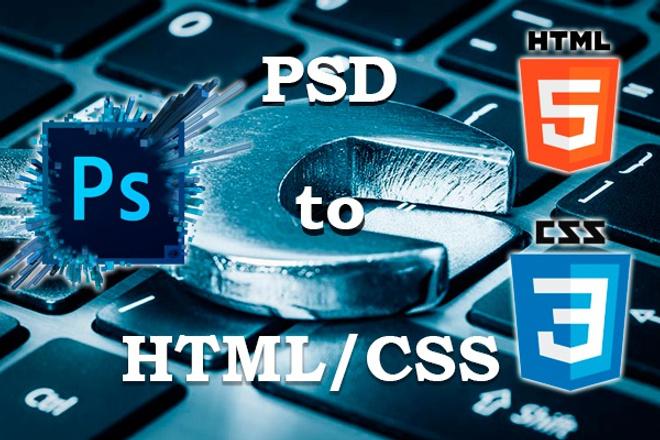 Верстка из PSD в HTML,CSS 1 - kwork.ru
