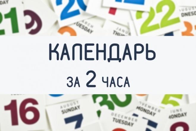Разработаю календарь 1 - kwork.ru