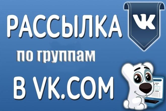 Рассылка по группам ВК, 200 сообщений  в 200 групп 1 - kwork.ru