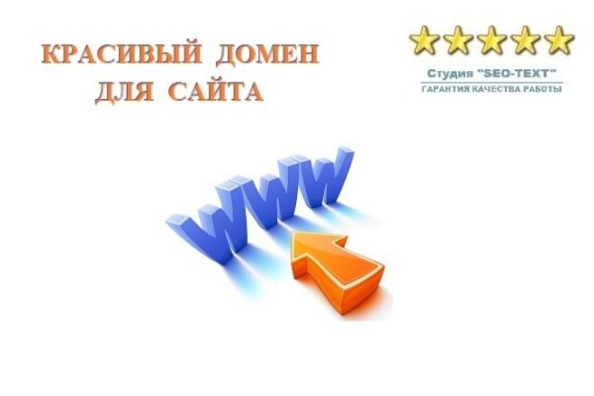 Подберём красивый домен для сайта 1 - kwork.ru