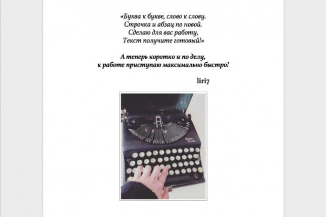 Выполню набор текстаНабор текста<br>Переведу текст в электронный формат. Возьму в работу сканированные копии, фотографии, pdf книги и любой другой исходник. Работа с рукописным текстом, но фотографии качественные и почерк более-менее поддающийся распознаванию.<br>