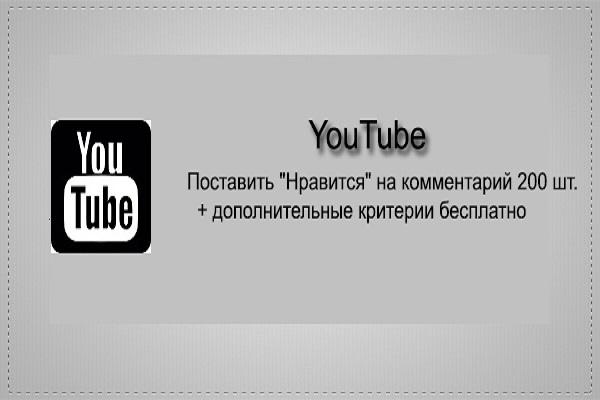 """Поставить """"Нравится"""" на комментарий - 200шт 1 - kwork.ru"""