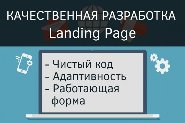 Разработка лендинг пейдж 1 - kwork.ru