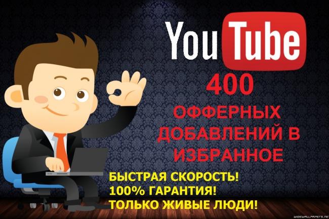 400 Офферных добавлений в избранное в YouTube 1 - kwork.ru