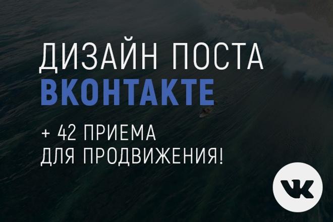 сделаю дизайн поста ВКонтакте 1 - kwork.ru