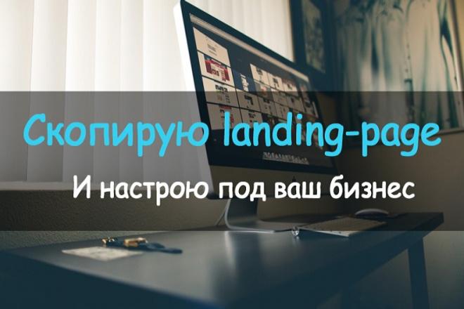 Скопирую Landing PageСайт под ключ<br>Скопирую существующую страницу Landing Page! В стоимость работы входит настройка контактных данных под вас, а также установка сайта на ваш хостинг. В рамках этого кворка я изменю контактные данные страницы (если они имеются), а также настрою/заменю форму заказа/обратной связи. Если вам нужно отредактировать саму страницу - берите дополнительные опции. Если вам необходимо внести изменения в сам лендинг, изменить заголовки, тексты, картинки, заказывайте дополнительную услугу.<br>
