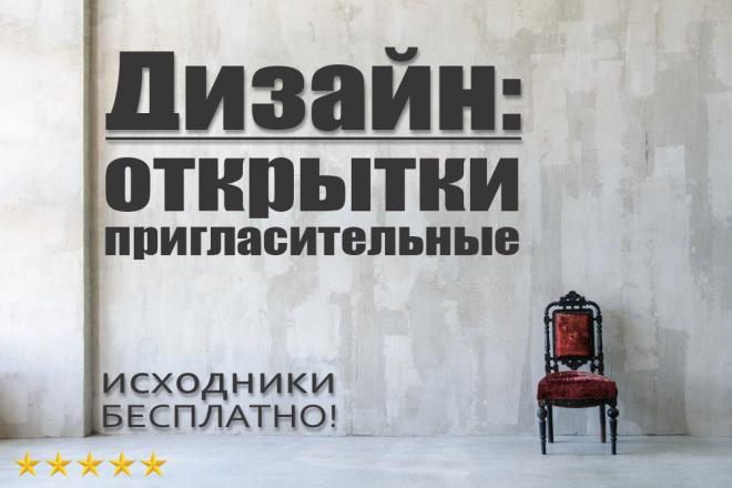 Дизайн открыток, пригласительных 1 - kwork.ru