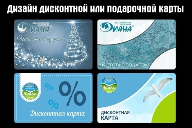 дизайн дисконтной карты 1 - kwork.ru