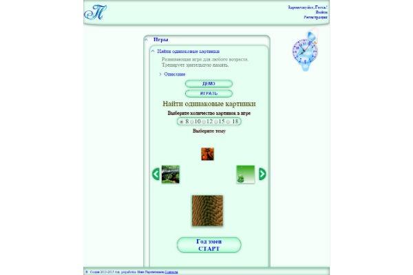 сверстаю страницу по Вашему дизайну 1 - kwork.ru