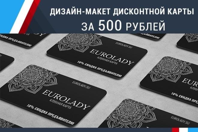 Сделаю дизайн-макет дисконтной карты 1 - kwork.ru