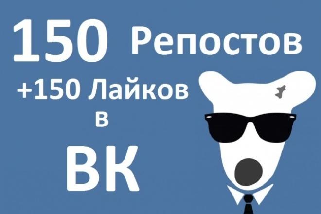 150 живых Репостов и Лайков ВКонтакте 1 - kwork.ru