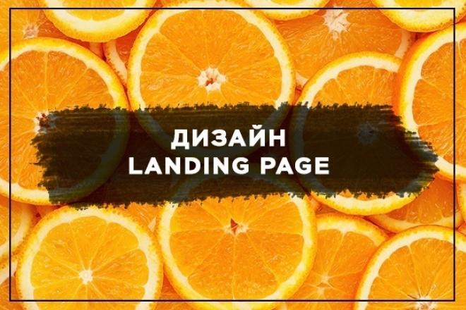 Дизайн и редизайн landing page 1 - kwork.ru