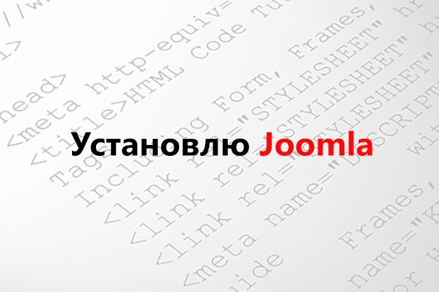 Установлю Joomla 1 - kwork.ru