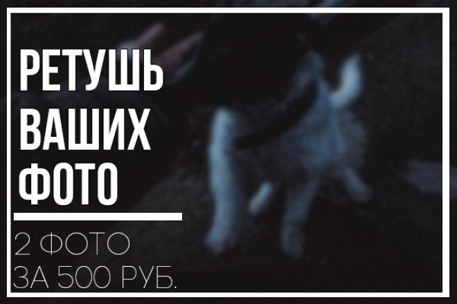 Сделаю красивую ретушь и обработку фото 1 - kwork.ru