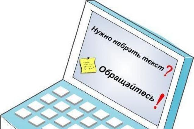 Напечатаю текстНабор текста<br>С удовольствием наберу для Вас необходимую информацию по фотографиям и сканированным документам, так же возьмусь и за рукописный текст<br>