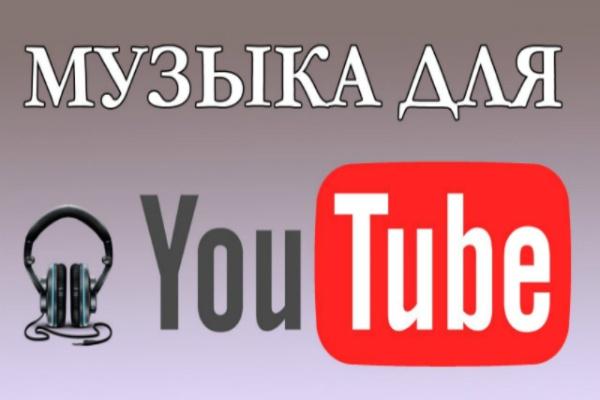 Музыка для youtube, рекламы и иных творческих проектов 1 - kwork.ru