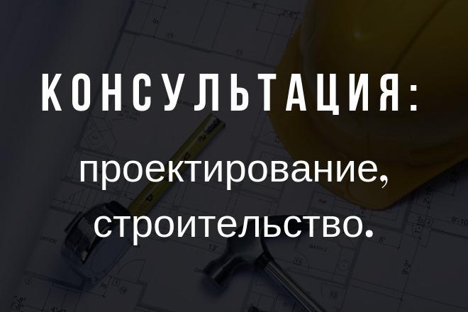 Консультация по вопросам проектирования и строительства 1 - kwork.ru