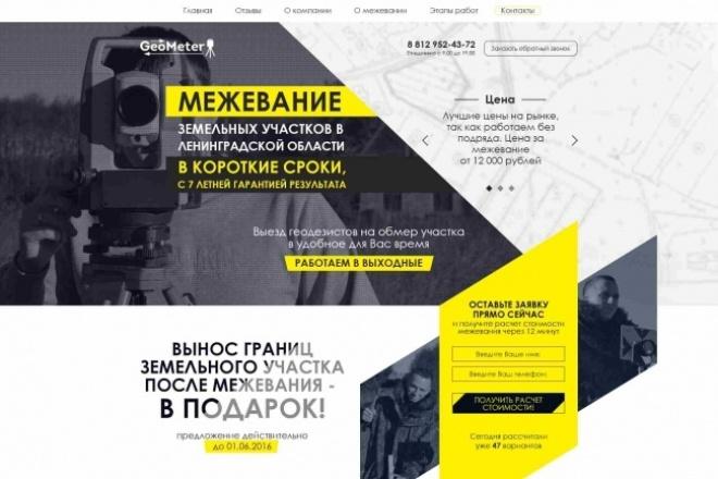Сделаю копию продающего сайта / лендинга / визитки / Корпоративного сайта 1 - kwork.ru