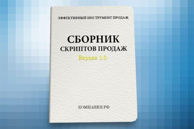 Создам скрипт продаж 1 - kwork.ru