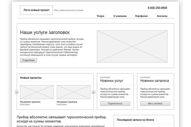 Сделаю прототип сайта для дизайнера 1 - kwork.ru