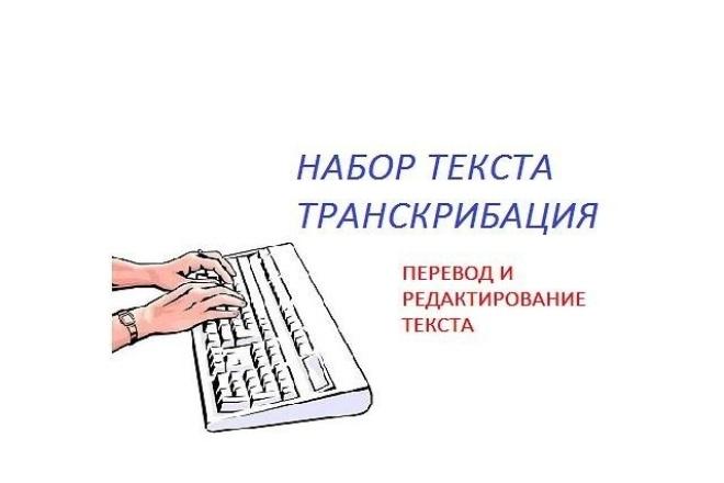 Переведу из аудио и видео в текстНабор текста<br>Выполню транскрибацию лекций, вебинаров и т.д. В сжатые сроки, качественно. Постоянным клиентам предусмотрена скидка в виде увеличения объема работ)<br>