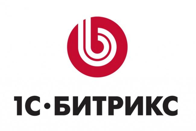 Настройка 1С битрикс 1 - kwork.ru