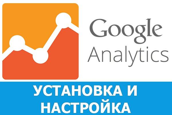 Установка Google Analytics и настройка целей 1 - kwork.ru