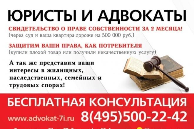 Дизайн визитки, баннера, листовки или буклета 1 - kwork.ru