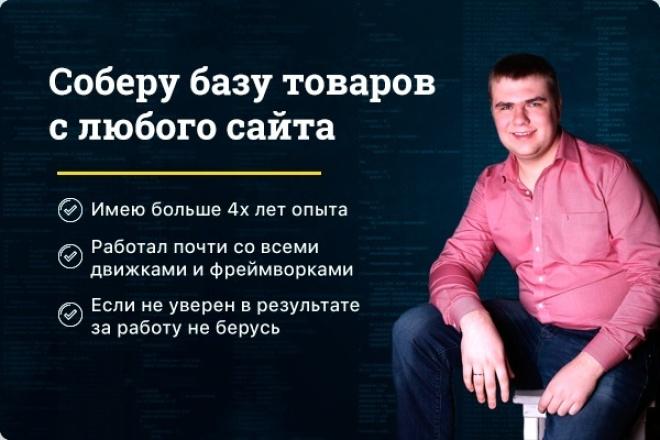 Соберу базу товаров с почти любого сайта 1 - kwork.ru