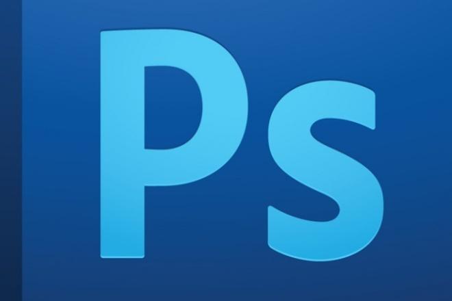 Помогу обработать фотографии или отредактировать изображенияОбработка изображений<br>На довольно неплохом уровне владею фотошопом и поэтому могу предложить Вам свои услуги (ретушь, замена фона, удаление логотипа и т.д.)<br>