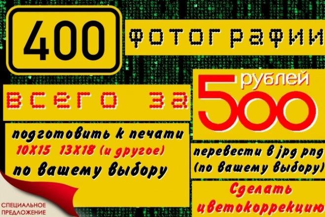 400 фото сделать цветокоррекцию, перевести jpg , подготовить к печати 1 - kwork.ru