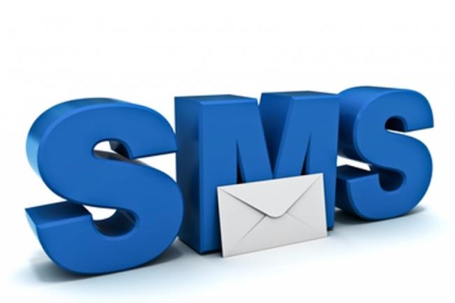 Выполню небольшую СМС-рассылку 1 - kwork.ru