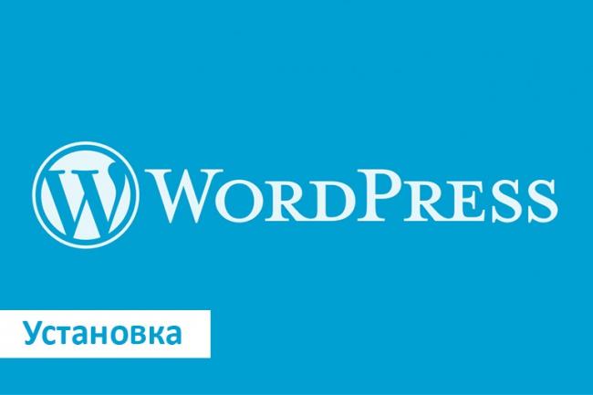 Установлю и настрою сайт на CMS WordPressАдминистрирование и настройка<br>Приветствую! Я могу помочь вам в создании и настройке сайта на CMS Wordpress. Чтобы вам проще было ориентироваться я разбил свои услуги на блоки (остальные блоки ищите в связанных кворках): Блок 1 – Установка и настройка Помогу с регистрацией хостинга. Проконсультирую с регистрацией домена. Создам базу данных и установлю CMS Wordpress на хостинг. Проведу первичную настройку сайта. Установлю тему оформления по вашему критерию. Установлю и настрою необходимые плагины. Бонус! Если вы закажите хостинг через меня, то я бесплатно установлю вам SSL сертификат и переведу сайт на соответствующий протокол (ваш сайт будет работать по http). В стоимость 1 кворка входит: У вас будет один настроенный и готовый к работе сайт. Это положительно скажется на посещаемости и повысит доверие со стороны поисковых систем. Вам останется только начать публиковать статьи!<br>