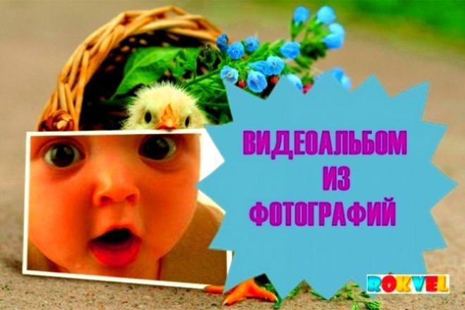 Слайд- шоу ,видео- альбомы из фотографийСлайд-шоу<br>Приветствую Вас! Если Вам необходимо из Ваших фотографий: 1. Создать слайд-шоу в подарок или на юбилей; 2. Создать красивый видео- ролик из фотографий или картинок; 3. Оформить свадебную или другую фотосессию ; 4. Сделать на память или в подарок видео- ролик детского праздника с фотографиями Вашего ребёнка; 4. Создать отчётное видео с мероприятия или из путешествия .- смело обращайтесь! Выполню Ваш заказ качественно и в срок, учитывая Ваши пожеланий: Наложу любую музыку, подкорректирую размер и качество Ваших фотографий, наложу любой текст, анимацию, сменю фон ( если нужно). Широкий спектр услуг. На заказ выполнялись следующие работы( ВНИМАНИЕ!!! Выкладываю ИСКЛЮЧИТЕЛЬНО с разрешения заказчиков): http://cloud.mail.ru/public/3unT/a5W4w3WVx http://cloud.mail.ru/public/Kyi8/MKtqdy6Yw http://cloud.mail.ru/public/ACdj/yVeA32Hy5 ________________________________________________________________ 1,5 минут-один кворк + 0,5 мин. БОНУС!! Итого- 2 минуты. ________________________________________________________________ Если нужно более по временной продолжительности- заказывайте доп. услуги.<br>