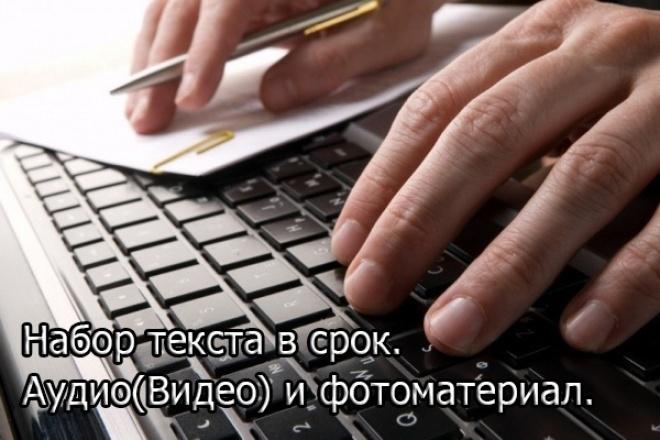 Напечатаю текст с аудио,видео и фотоматериала 1 - kwork.ru
