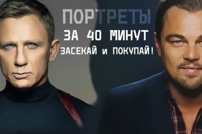Создам портрет 1 - kwork.ru