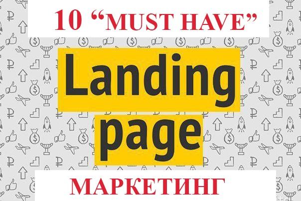 Напишу, что должно быть на вашей продающей страницеНаполнение контентом<br>Индивидуально под ваш проект маркетинговая проработка посадочной страницы с целью повысить полезность и конверсию . Не просто цена, а ценность, которая в ней заложена: 5 пунктов о том, Почему это нужно заказчику 5 пунктов о том, Почему именно ваше решение оправдает и превзойдет его ожидания Написание продающего текста под все блоки и верстка лендинга с вашим дизайнером при заказе доп. опции.<br>
