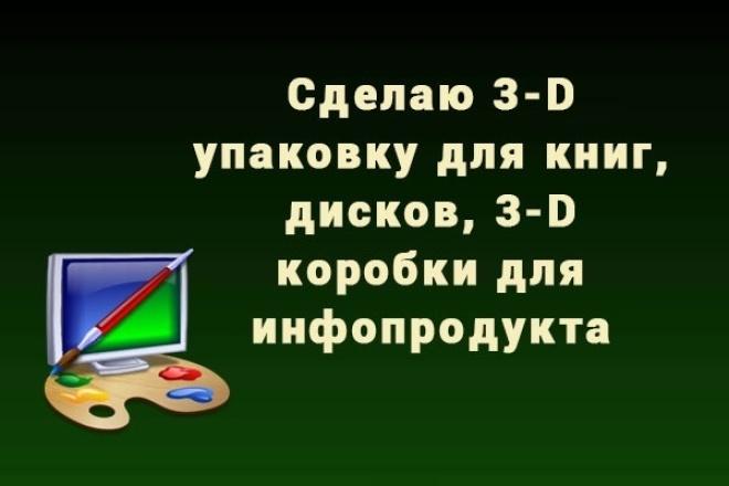Сделаю 3d упаковку для инфопродуктов. Есть разные ракурсы изображения 1 - kwork.ru