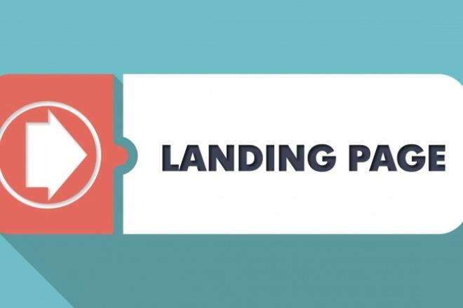 Сделаю копию Landing pageСайт под ключ<br>В стоимость входит: 1) Копирование самого лендинга 2) Изменение в нём текста 3) Изменение картинок сайта(при предоставлении соответствующих размеров и форматов) 5) Форма обратной связи. Результат: архив с сайтом-лендингом, готовым к загрузке на Ваш хостинг.<br>