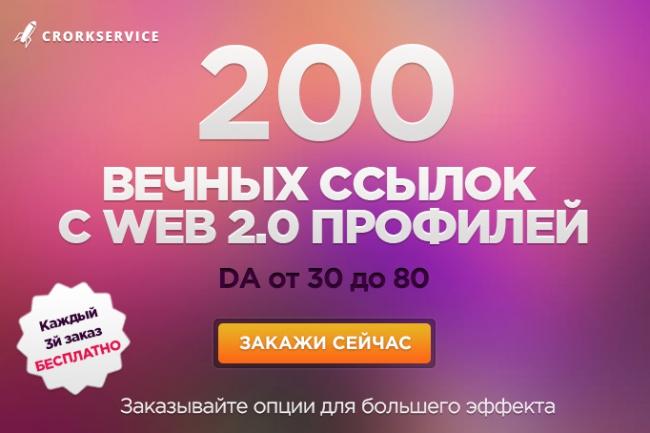 200 трастовых ссылок с  web 2.0 профилей 1 - kwork.ru