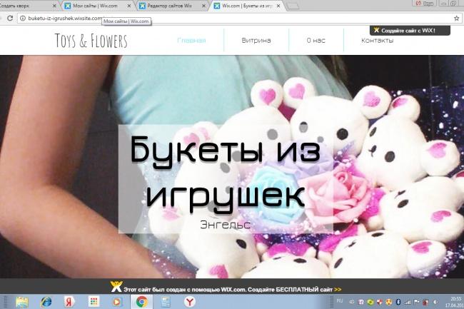 Оформлю лендинг на Wix.com, Викс 1 - kwork.ru