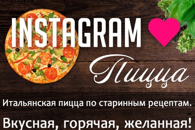 Баннер для instagramДизайн групп в соцсетях<br>Нарисую баннер для Вашего инстаграм. Могу в Вашем фирменном стиле (если у Вас есть сайт, логотип и прочее - можете мне отправить) Примеры могу еще отправить в сообщениях (их очень много)) Дизайнер 7 лет. Дизайн приносит мне большое удовольствие)<br>