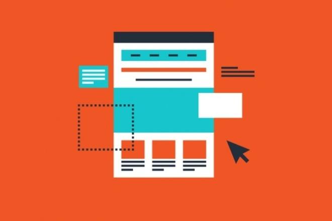 Адаптивный лендингСайт под ключ<br>Адаптивная посадочная страница для вашего товара и/или услуги, без использования CMS. В результате вы получаете быстродействующий лендинг на чистом HTML и CSS работающий на любых мобильных и декстопных устройствах. В данный кворк входит создание до 9 блоков (экранов) и передача вам исходных кодов. В состав кворка не входит написание контента и размещение лендинга на хостинге.<br>