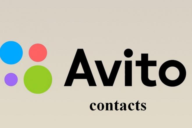 Парсинг Avito-контакты 1 - kwork.ru